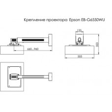 Настенное телескопическое крепление под проектор Epson