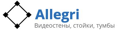 Тумбы, стойки, кронштейны и видеостены Аллегри (Allegri)